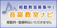 http://www.musicschool-navi.com/